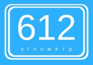 612km